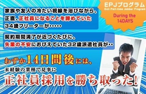 フリーター脱出14日間講座EPJプログラム.jpg